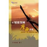明道社 Ming Dao Press 從屬靈領袖摩西談起:出埃及記一至十四章的現代意義