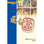 明道社 Ming Dao Press 還看啟示錄