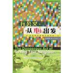 天道書樓 Tien Dao Publishing House 行公義,從心出發:用耶穌的眼睛關愛鄰舍(簡體)