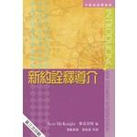 天道書樓 Tien Dao Publishing House 新約詮釋導介