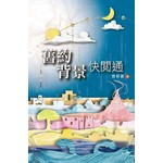 天道書樓 Tien Dao Publishing House 舊約背景快閱通