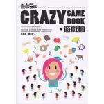 德慧文化 VW Link 遊戲無限.Crazy Game Book:遊戲瘋(第二版)