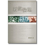 香港浸信會神學院 Hong Kong Baptist Theological Seminary 新約倫理(第二版)