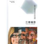 中華三一 China Trinity Press 三維福音:在罪咎、羞恥和懼怕的文化中傳福音(簡體)