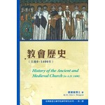 亞洲路德宗神學院 Asia Lutheran Seminary 教會歷史(主後0–1400年)