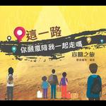 香港宣道差會 Hong Kong Alliance Mission 這一路,你願意陪我一起走嗎:宣關之旅