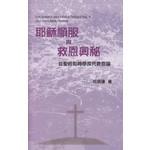 德慧文化 VW Link 耶穌順服與救恩奧秘:從聖經和神學探究救恩論