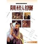 上海人民出版社 Shanghai People's Press 簡明聖經人名圖解(簡體)
