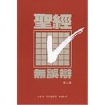 宣道 China Alliance Press 聖經無誤辯