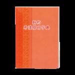 聯合聖經公會 UBS 新約希漢簡明字典