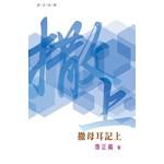 天道書樓 Tien Dao Publishing House 普天註釋:撒母耳記上