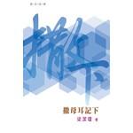 天道書樓 Tien Dao Publishing House 普天註釋:撒母耳記下