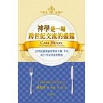 天道書樓 Tien Dao Publishing House 神學是一場跨世紀交流的盛筵:20世紀殿堂級神學家卡爾.亨利與21世紀信徒的對談