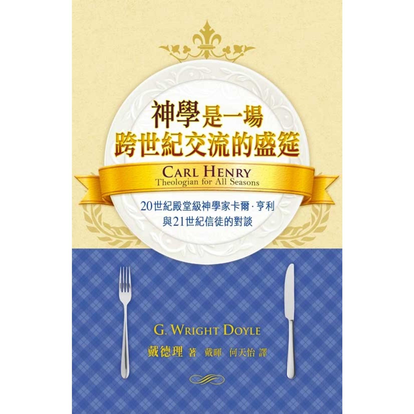 天道書樓 Tien Dao Publishing House 神學是一場跨世紀交流的盛筵:20世紀殿堂級神學家卡爾.亨利與21世紀信徒的對談 Carl Henry: Theologian for All Seasons