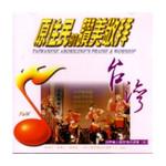 以琳 Elim (TW) 世界華人讚美敬拜選集5:台灣原住民的讚美敬拜(CD)