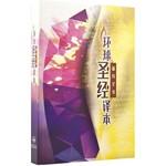 環球聖經公會 The Worldwide Bible Society 聖經.新約全書:環球聖經譯本(簡體.神字版)