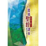 環球聖經公會 The Worldwide Bible Society 聖經.舊約全書:環球聖經譯本(卷一)創世記至撒母耳記下(繁體)