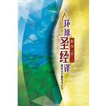 環球聖經公會 The Worldwide Bible Society 聖經.舊約全書:環球聖經譯本(卷一)創世記至撒母耳記下(簡體)
