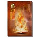 香港聖經公會 Hong Kong Bible Society 舊約聖經・摩西五經・六種版本並排版