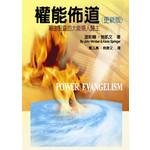 以琳 Elim (TW) 權能佈道:藉由聖靈的大能領人歸主(更新版)