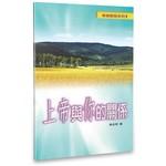 天恩 Grace Publishing House 尋根解惑系列1:上帝與你的關係(小冊子)