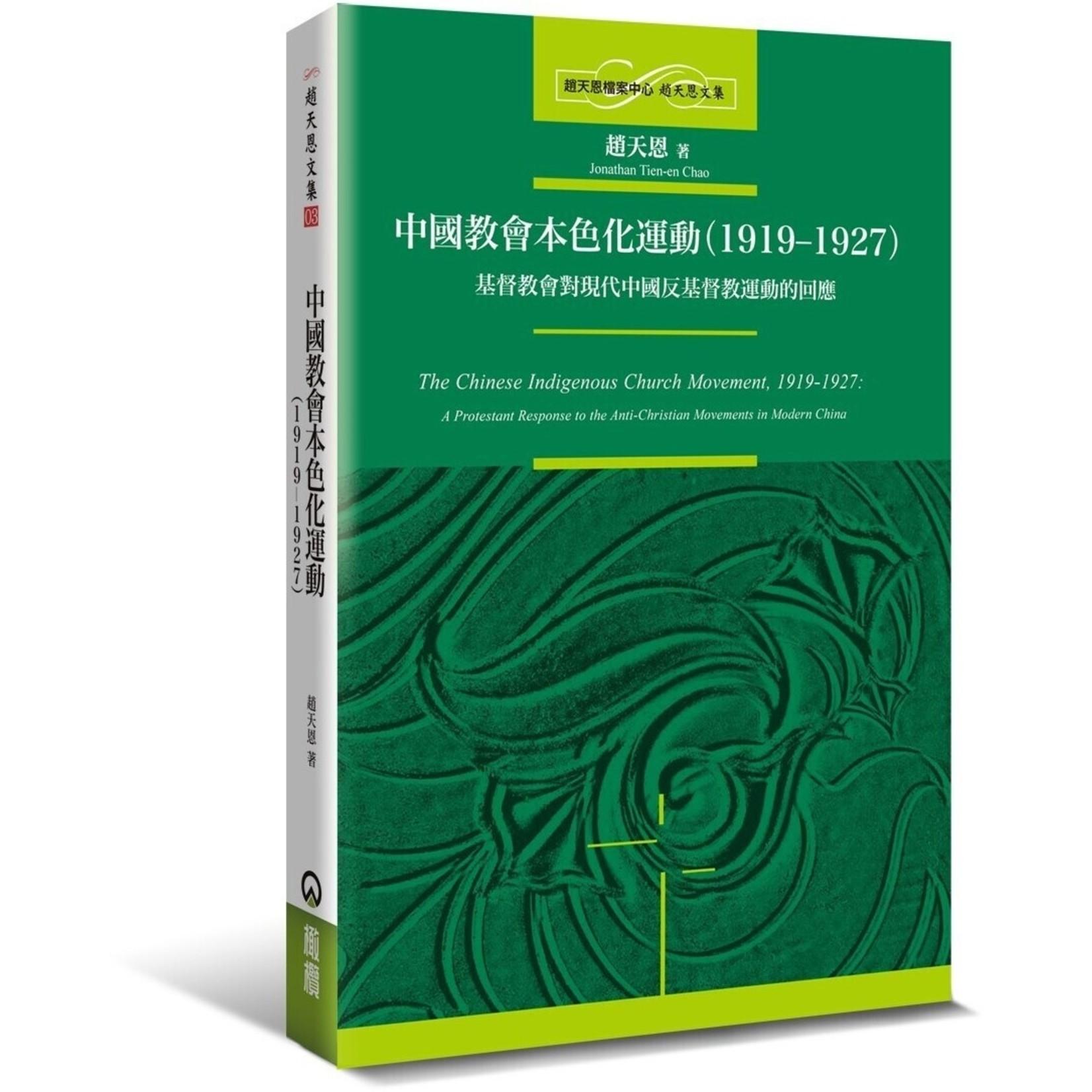 橄欖 Olive Press 中國教會本色化運動(1919-1927):基督教會對現代中國反基督教運動的回應
