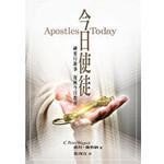 橄欖 Olive Press 今日使徒:神要行新事 復興今日教會