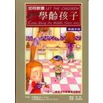 台北靈糧堂 Bread of Life Christian Church in Taipei 如何教養學齡孩子:八至十二歲孩子的親職實用原則(學員手冊)(繁體)