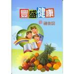 台北靈糧堂 Bread of Life Christian Church in Taipei 豐盛健康的禱告詞(大字版)(小冊子)