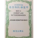 榮光傳道會 Glory Ministries 基督躺臥墳墓中:復活節清唱曲
