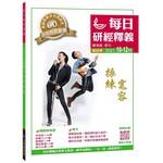 國際讀經會 Scripture Union in Taiwan 每日研經釋義(大字版)2021年 10-12月