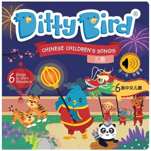 Chinese Children's Songs Board Book