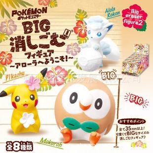 Island Pokemon Big