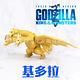 Godzilla Three Head Dragon