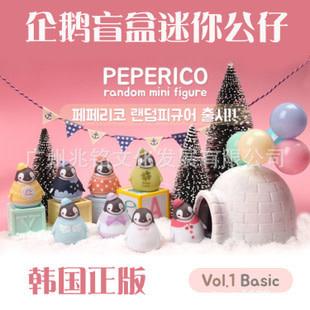 Peprico Winter Statue