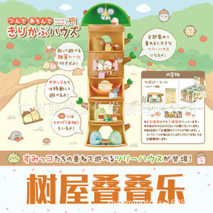 Sumikko Gurashi Tree Log Statue