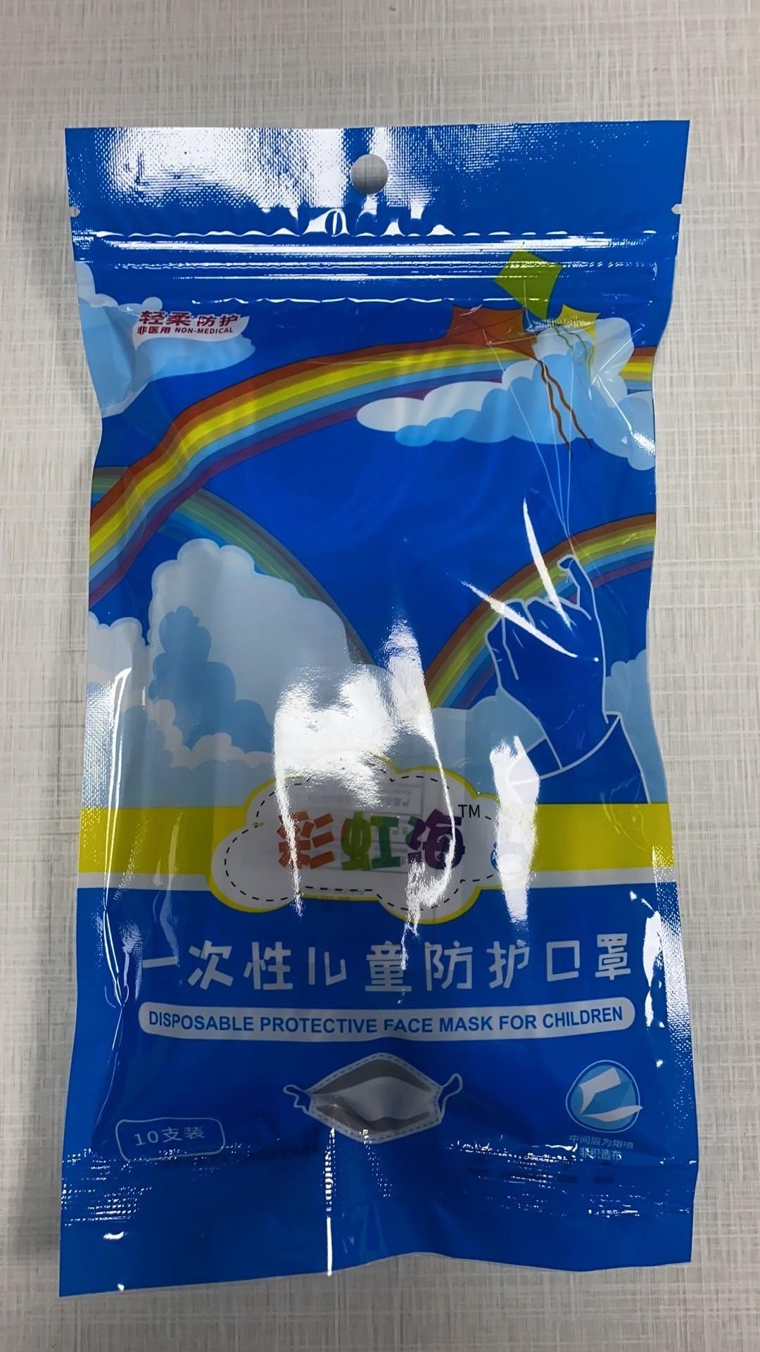 Children Disposable Mask 10 Pack