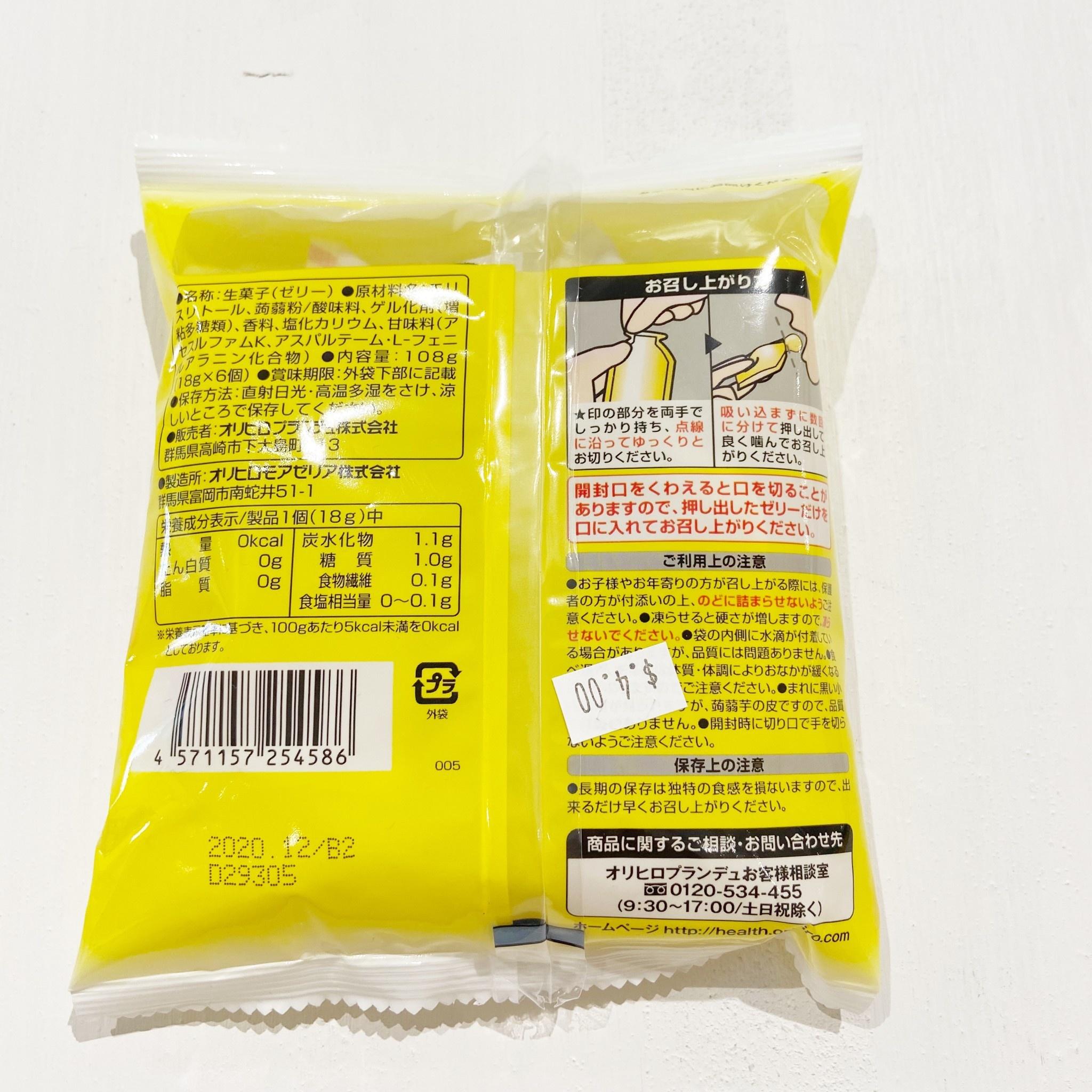 ORIHIRO Konjac Jelly 0 Cal Lemon Flavor