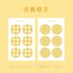 Punch Card Sticker