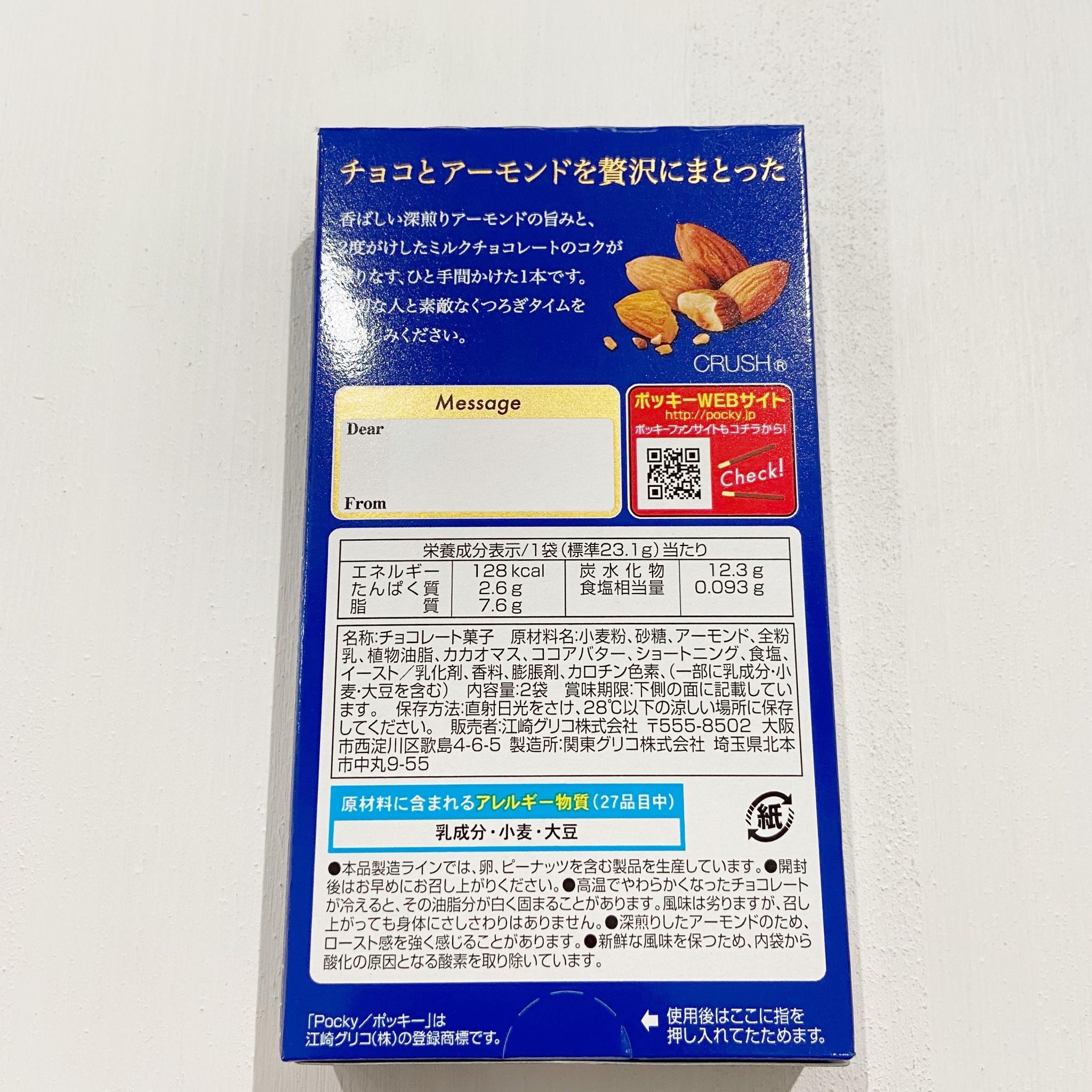 Pocky Glico Pocky-Almond Crush