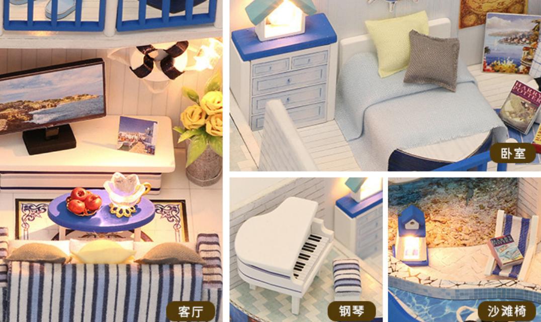 AinoKang House by the Beach DIY Room