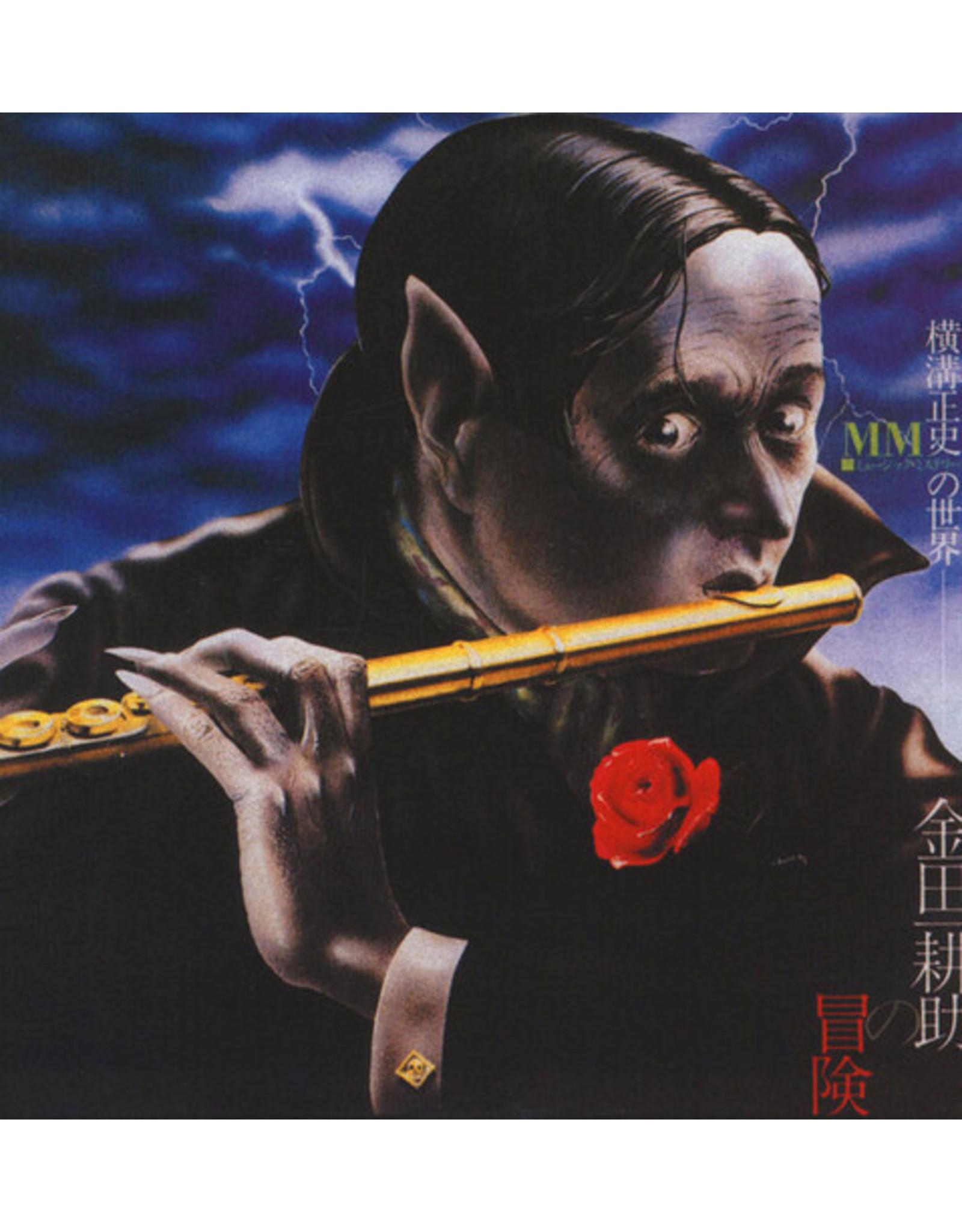 The Mystery Kindaichi Band - The Adventures Of Kindaichi Kosuke OST LP