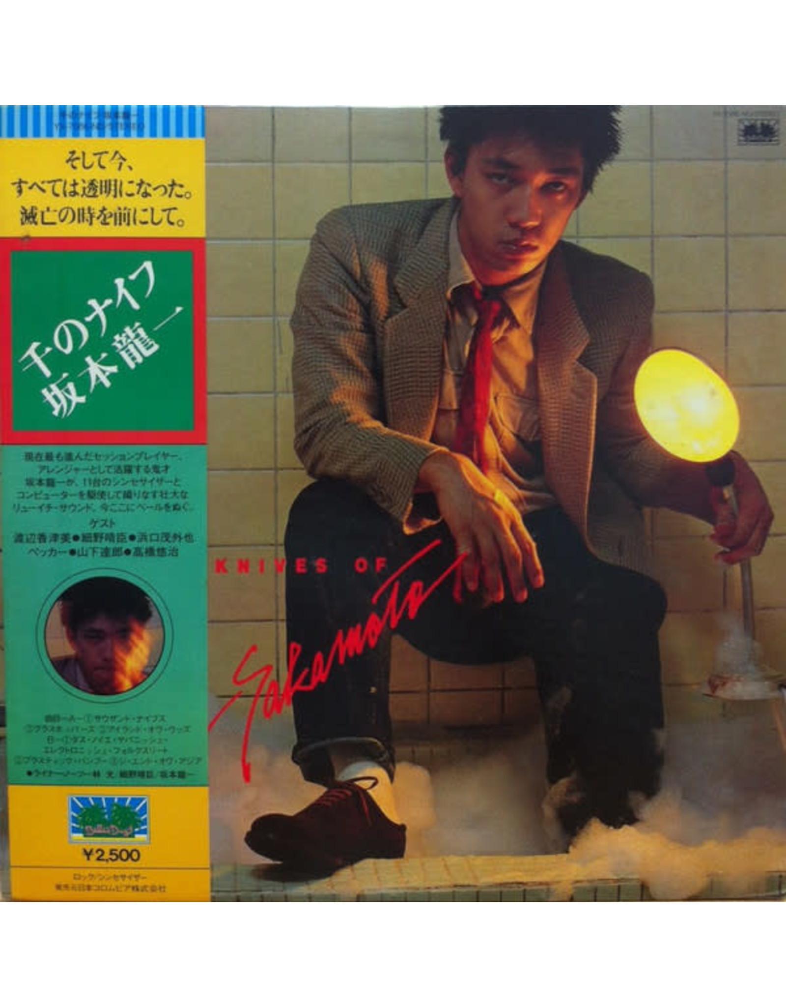 New Vinyl Ryuichi Sakamoto - Thousand Knives Of LP