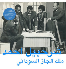 New Vinyl Sharhabil Ahmed - The King Of Sudanese Jazz LP