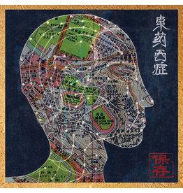 New Vinyl Preservation - Eastern Medicine, Western Illness LP