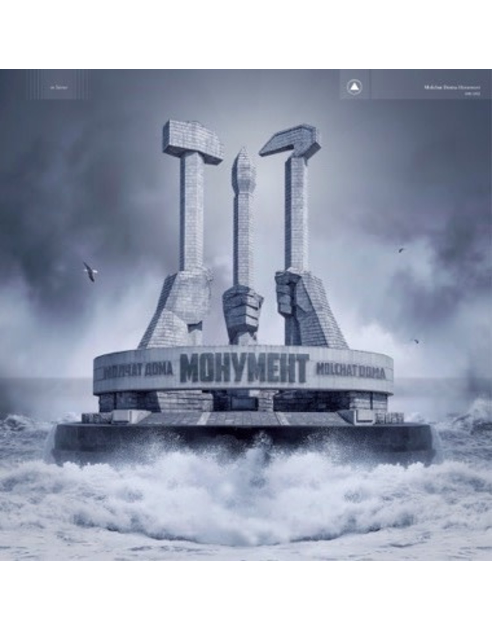 New Vinyl Molchat Doma - Monument (Colored) LP