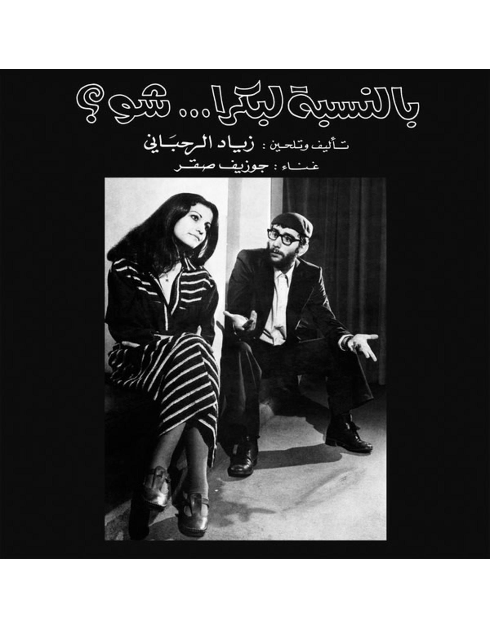 New Vinyl Ziad Rahbani - Bennesbeh Labokra... Chou? LP