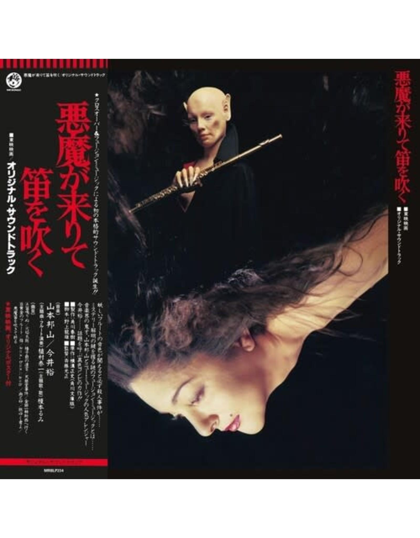 New Vinyl Hozan Yamamoto - Akuma Ga Kitarite Fue Wo Fuku OST
