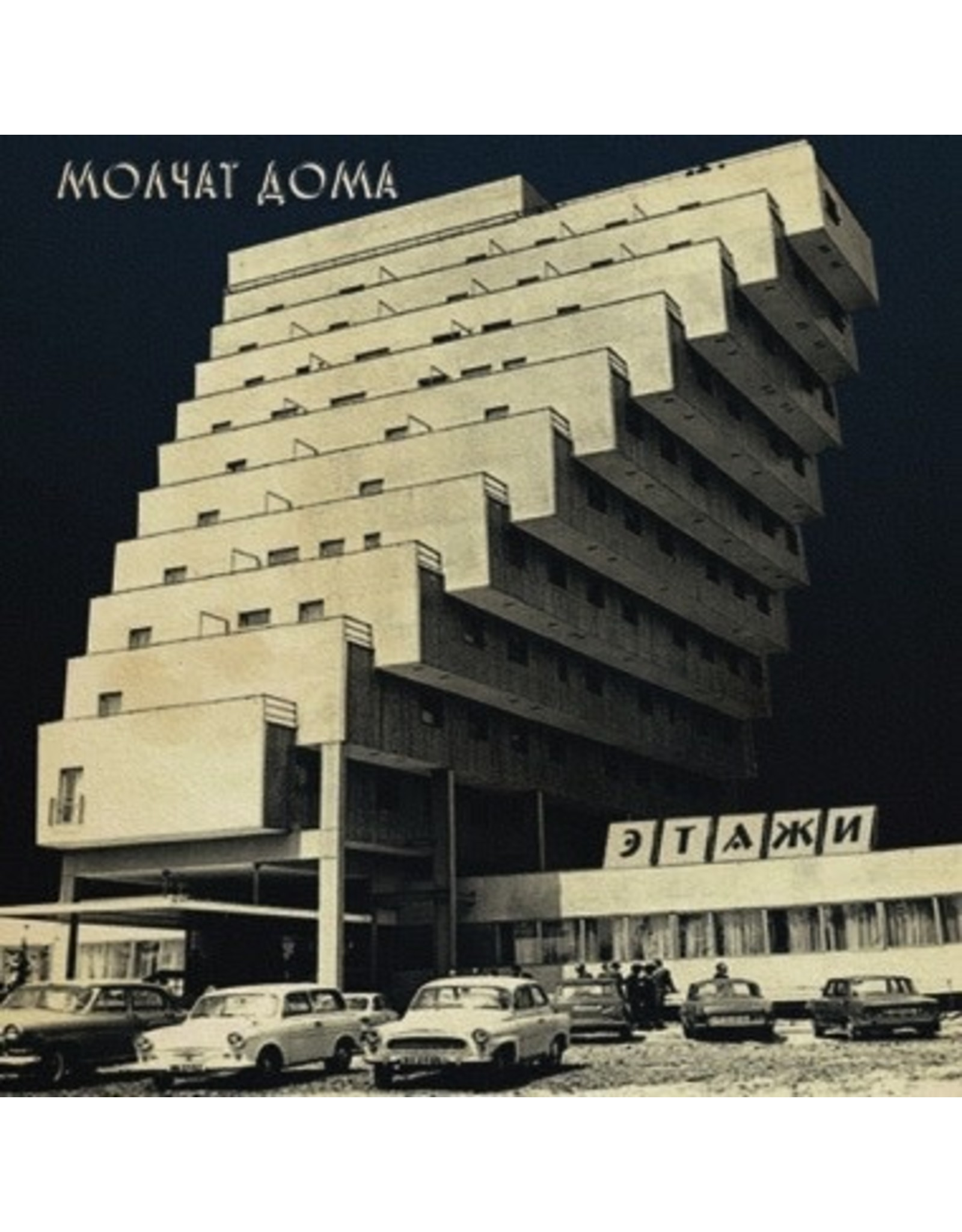 New Vinyl Molchat Doma - Этажив (Coke Bottle Clear) LP