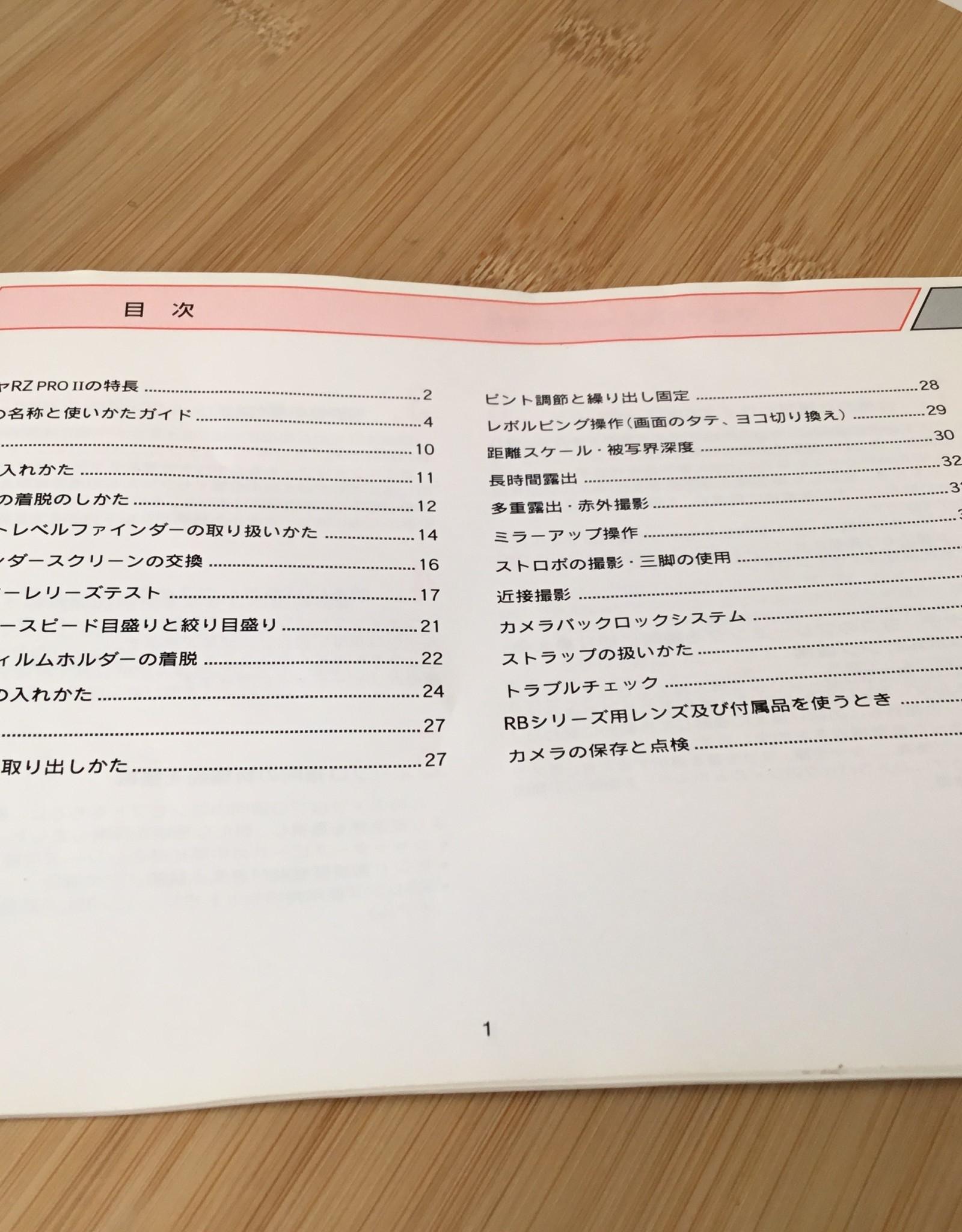 Mamiya RZ67 Pro II Manual Japanese Language Used EX